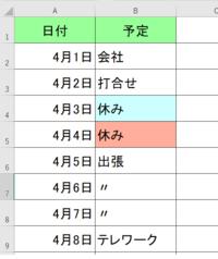 エクセルで条件に応じてセルの色を変える方法について エクセルの表で【日付列】と、【予定列】があって 【日付列】の曜日に応じて、【予定列】のセル色を添付画像のように自動的に変わるようにしたいのですが、どうしたらいいでしょうか?