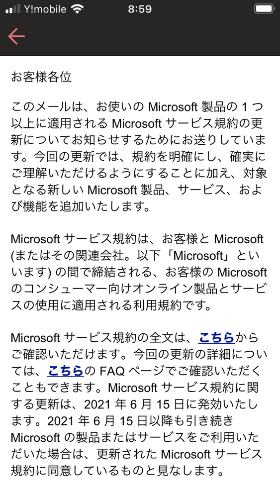 マイクロソフトから利用規約の更新というタイトルでメールが来ました。 いろいろリンクが貼ってあり...
