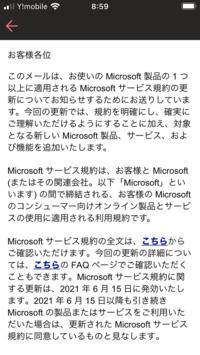 マイクロソフトから利用規約の更新というタイトルでメールが来ました。 いろいろリンクが貼ってあります。迷惑メールのたぐいでしょうか?みなさんのところには届きましたか?