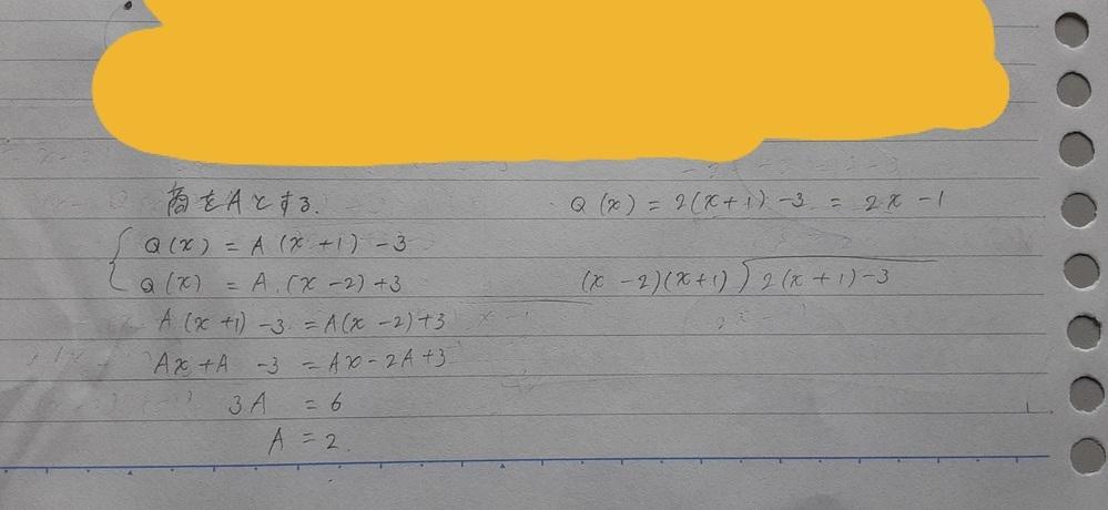「整式Q(x)をx+1で割ると余りが-3であり、x-2で割ると余りが3であった。Q(x)をx^2-x-2で割ったときの余りを求めよ。」という問題です。 答が2x-1なのですが、これは… 2x-1をx^2-x-2では割れないため余りがそのまま2x-1になったと考えて良いのでしょうか?