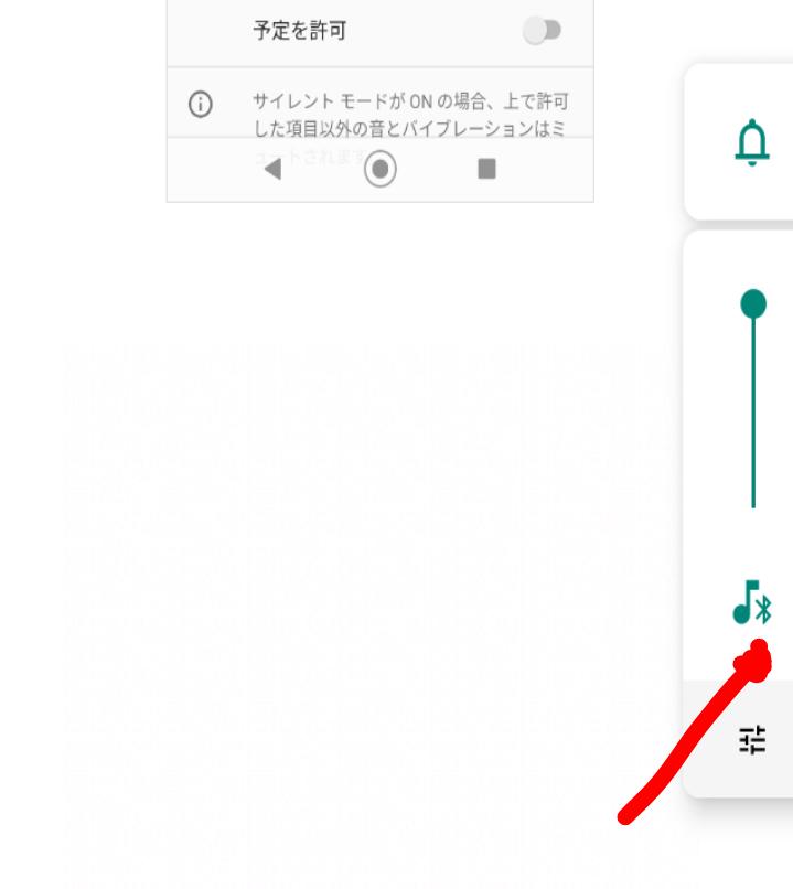 右記の質問をした者です。画像が添付されていなかったので再質問。https://detail.chiebukuro.yahoo.co.jp/qa/question_detail/q11241642416 Androidでたまに音量調整バーしたの♪マークの右に変な記号がでて、音量マックスでも音がでなくなります。再起動、電源オンオフ以外の直し方を知りたいです。