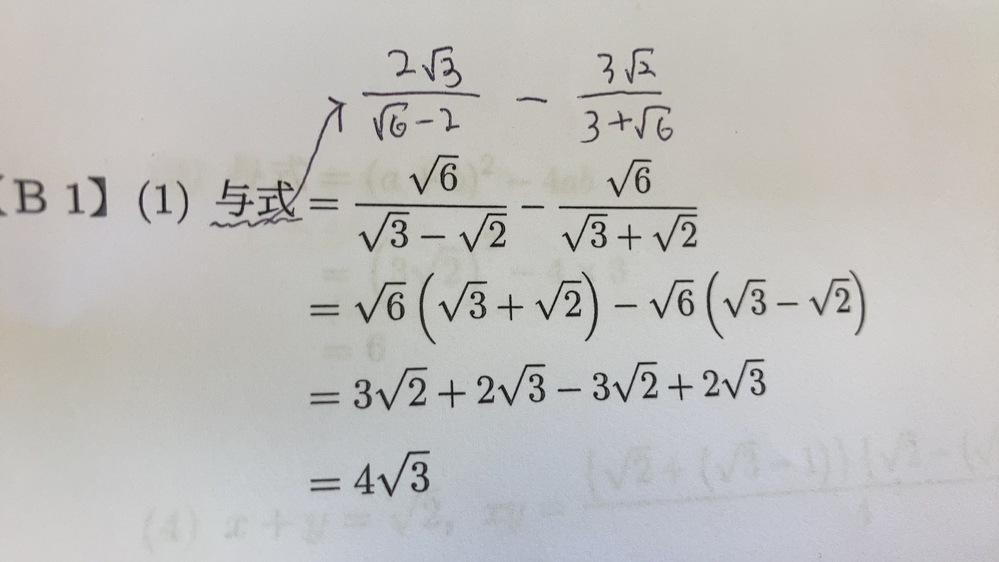 中学3年生の平方根の問題です。 どうしてこのような途中式になるのかがわからないので教えて下さい。