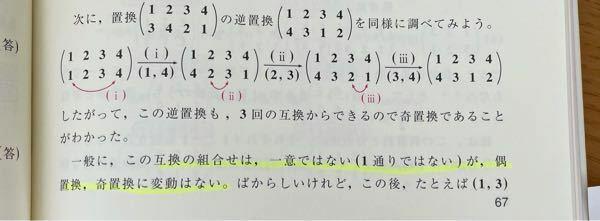 線形代数を独学してます。 互換の所なのですが、写真にあるような行列の互換を考える時に、下段3.4の入れ替え&1.2の入れ替えの2回の互換から出来ているのではと思いました。まだ習っていないところなので何が間違っているのか教えて頂けませんか?
