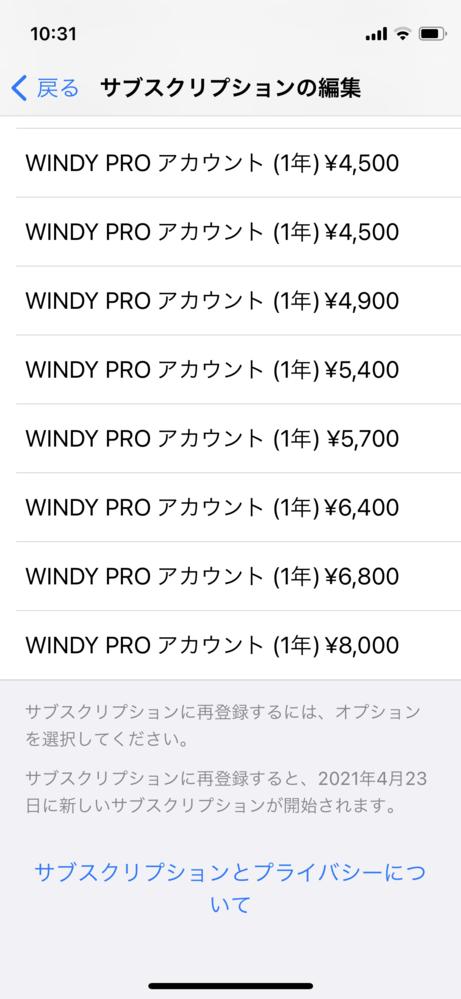 サブスク詐欺解約退会方法と 削除し方法、教えて下さい。 iPhone12miniで天気予報のアプリ windy.app ダウンロードしたところ 1週間無料のお試し期間 4月23日まで 解約したいのですが期間を過ぎると6800円の請求が来ると驚きました。 まだサブスク履歴画面に 残っているので怖い どうしたら削除できますか?