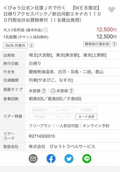 びゅうトラベルのこの商品、東京から新白河駅の新幹線チケット。郡山など、色々行き先が書かれていますが、どこで降りてもいいのか、問い合わせしても、別の商品をススメて来られて答えが分からず。新白河駅の買い物 チケットもいらないので、こちらが、この値段で他の駅で降りてもいけるのかご存知のかた、おられたら教えて下さい。電話は中々通じずなので、よろしくお願いします
