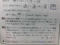 問Bについてです。 途中式を教えてください。 塩化アンモニウム水溶液の加水分解定数のところが特にわかりません。 解説お願いします。