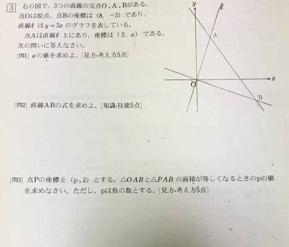 大至急!! 写真にある、数学の問題の答えを教えていただきたいです! できれば、途中式など解説があるとありがたいです!