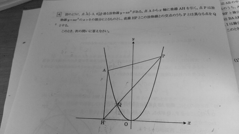 問題 △AHQと△APQの面積の比が4:5となるように点Pをとるとき、点Pのx座標を求めよ という問題です