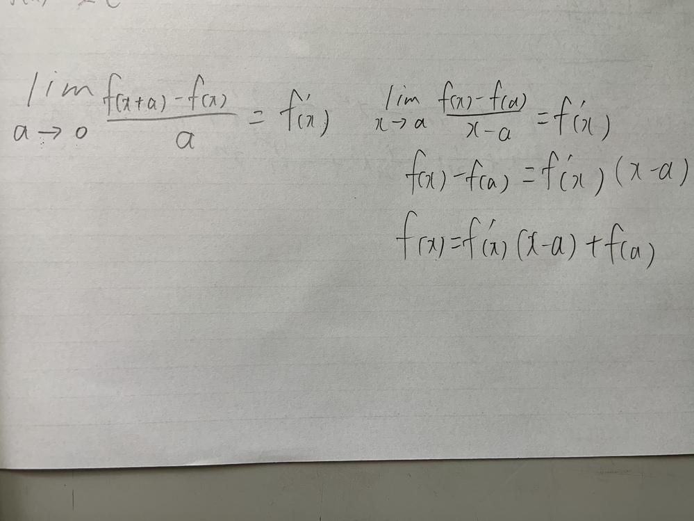 一次近似式の公式って右の式からしか導けないんですか? 式の意味としては左と右一緒ですよね?