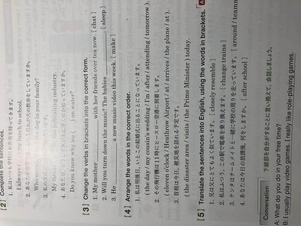英文に出てくるThis morningと同じように This weekも過去形でしょうか? 大問3の3の答えはmadeでいいでしょうか?
