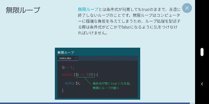 プログラム言語PHPについておしえてください。 現在学習アプリで独学さしてるのですが、while文について画像のような記載がありました。 実際にこれを出力するとてどんな風に無限ループするのですか。 壊れるの恐くて出来ません。