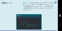 プログラム言語PHPについておしえてください。 現在学習アプリで独学さしてるのですが、while文について画像のような記載がありました。 実際にこれを出力するとてどんな風に無限ループするのですか。 壊れるの恐...