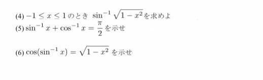 この数学の逆関数の問題の解き方と答えを教えてください。 よろしくお願い致します。
