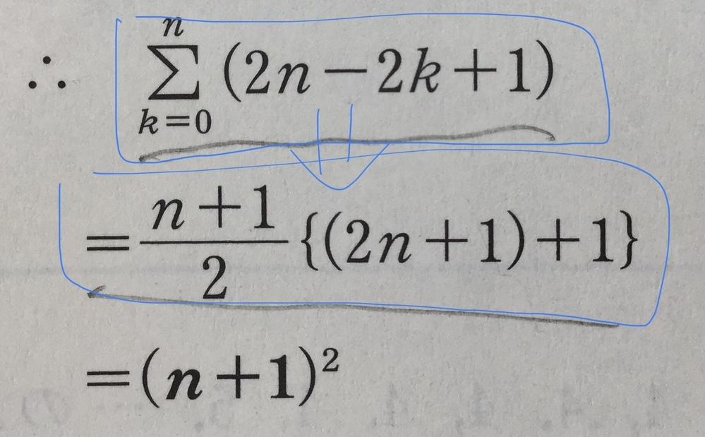 Σ計算の質問です。この計算の途中式と仕組みを教えてください。よろしくお願いします。