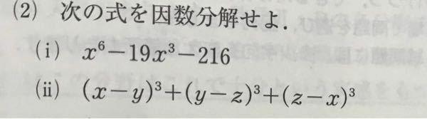 数学の問題です。解き方を教えてください。