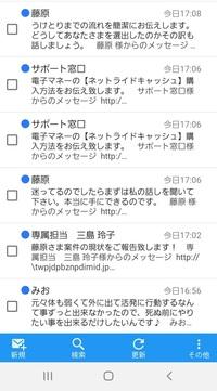 すいません。この人たちが大体3分おきにメールを送ってきます。どうしたらいいでしょうか?