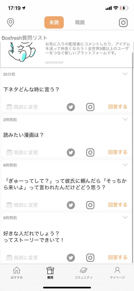 boxfreshのこの質問ってBOTですか?