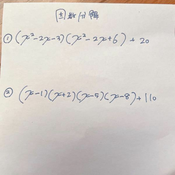この問題の因数分解のやり方を詳しく教えてください