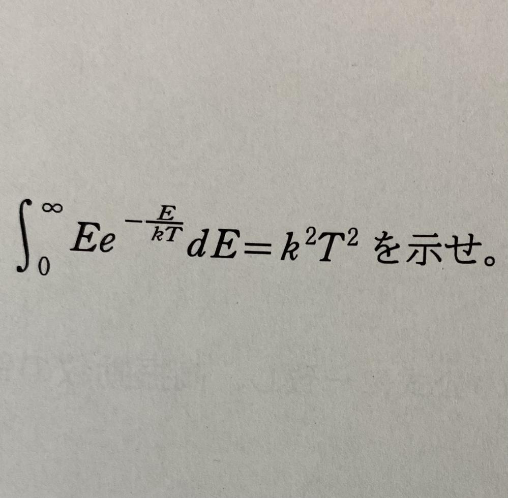 定積分教えてください ( • ˍ • )