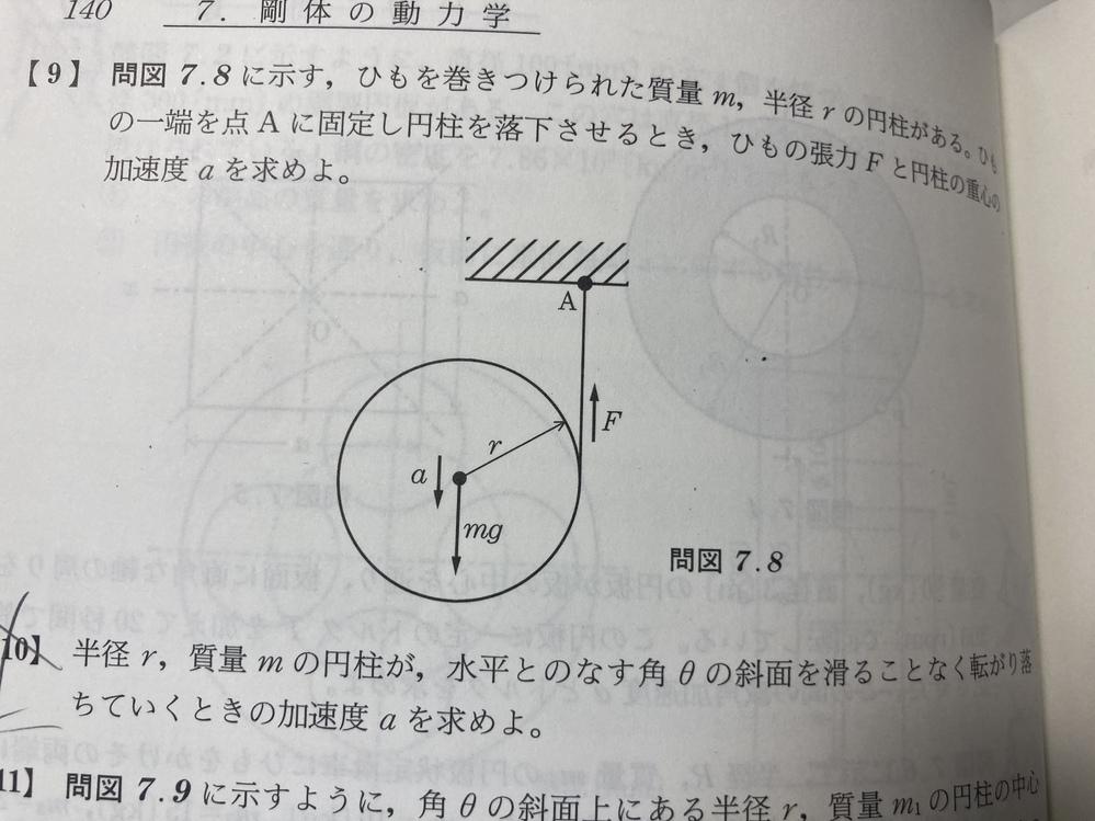 (物理学) 慣性力の問です。大問9です。 F=mg-fと立式して、(fは摩擦力) f=ma/2と求められるので、そこからaは導き出せましたが、そうするとFに誤りが出ます。教えて下さい。 答えはa=2/3g,F=1/3mgです。 fr=Iα、I=mr^2/2