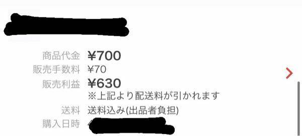[至急]メルカリについてです! ヤマト宅急便で送料込700円で品物を送ります。 送る際に、700〜1000位かかると思うのですが、その際こちらが先に料金支払って送りますよね、 写真に書いてある ※上記より配送料が引かれます とはなんでしょうか、、 こちら側が払って配送した場合でも、引かれますか? よく分からなかったので質問させていただきます。。