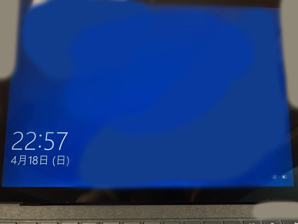 Windows10 最新版までアップデートをしてから、しばらく時間が経ち、気がつくとこの青い画面が表示されていました。 クリックや電源ボタン他どこを押しても画面が暗くなるのみで、またクリックをすると青い画面に戻ります…。色々調べてみたのですがどうにもなりません。エラーなどの表示も1度もでません。青い画面の右下にはバッテリーとWiFi?のマークしかなく、押しても何もありません。どうしたら良いの...