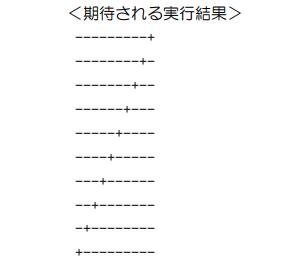 """この画像の図形をC言語で作りたいんですが、どこをどう直せばいいのかいいのか教えてもらいたいです!! 「ソースコード」 #include <stdio.h> int main(void) { int i,j,x; for (i = 1; i <= 10 ; i++) { for (j = 1; j <= 10 - i; j++){ printf(""""-""""); } for (x = 1; x <= i; x++){ printf(""""+""""); } printf(""""&yen;n""""); } return 0; } このソースコードだとこうなってしまいます.... ーーーーーーーーー+ ーーーーーーーー++ ーーーーーーー+++ ーーーーーー++++ ーーーーー+++++ ーーーー++++++ ーーー+++++++ ーー++++++++ ー+++++++++ ++++++++++"""
