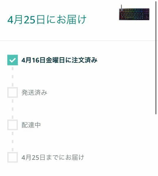 Amazonで購入した商品なのですが、25日にお届けとなっていますが、配達の詳細を見ると、 配達: 2021年4月17日-2021年4月25日 となっています。 これは遅くても25日までには届けますよ。という意味でしょうか?