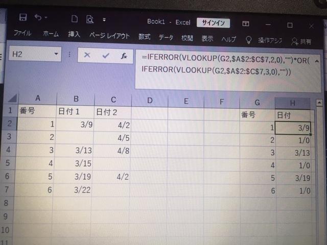 """excel2019を使用しています。 今、添付画像のように、B列目とC列目に日付を入力してあります。 そして、vlookup関数を用い、A列目で該当する番号の行にある日付のどちらかが入力されていれば、H列目に自動で入力されるようにしたいです。 私は、例えばH2セルで、 「=IFERROR(VLOOKUP(G2,$A$2:$C$7,2,0),"""""""")*OR(IFERROR(VLOOKUP(G2,$A$2:$C$7,3,0),""""""""))」 という数式を入力してみました。 しかし、B列目とC列目両方に日付が入力されていればいいのですが、どちらか一方しか日付がないと、エラー判定されてしまい入力されません (H3,H5,H7セル)。 数式の間違いを、ご指摘下さいませんでしょうか? よろしくお願い申し上げますm(_ _)m。"""