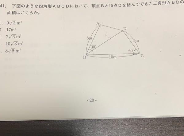 この問題の解き方を分かりやすく教えて欲しいです。 因みに正答は4です