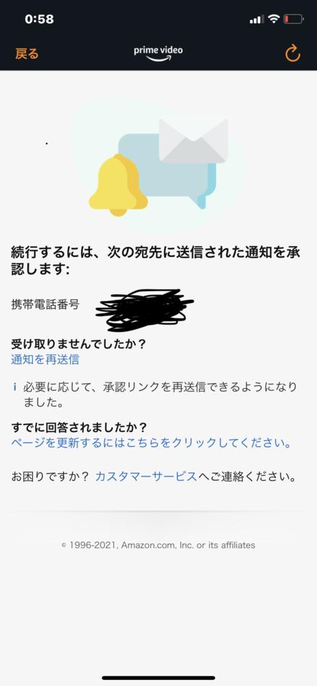 Amazonプライムにログインしようとしたらこんな物がきて、メールが届かないのですが、どうすればいいでしょうか?EメールにもSMSにも届きません。