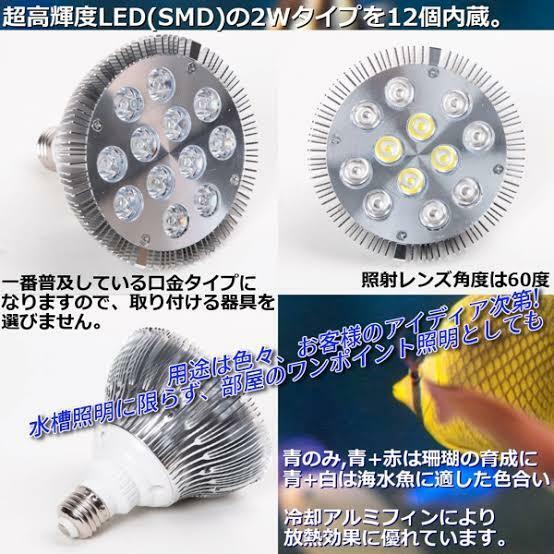 植物育成やアクアリウムなどの用途で、これと全く同じ外見のLED電球が世界中(アメリカやUKで確認)で売られていますが、 一体どこで製造販売されているのでしょう? 知ってる人いたら教えてください