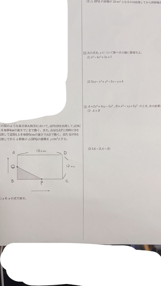 至急!写真の数学の問題解ける方お願いします! ノートにやったのですが、答えを学校に忘れて丸つけが出来ません…。