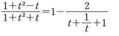 数学Ⅰの計算問題です。途中式なのですが、画像の「=」のあと、なぜこのように変形できるのかが分かりません。 (この後、相加相乗平均の大小関係を使うので、t+1/tに変形する必要があるのです) よろしくお願いいたします。