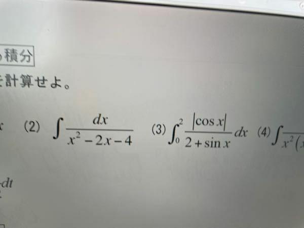 (2)(3)の解放、解答教えてください