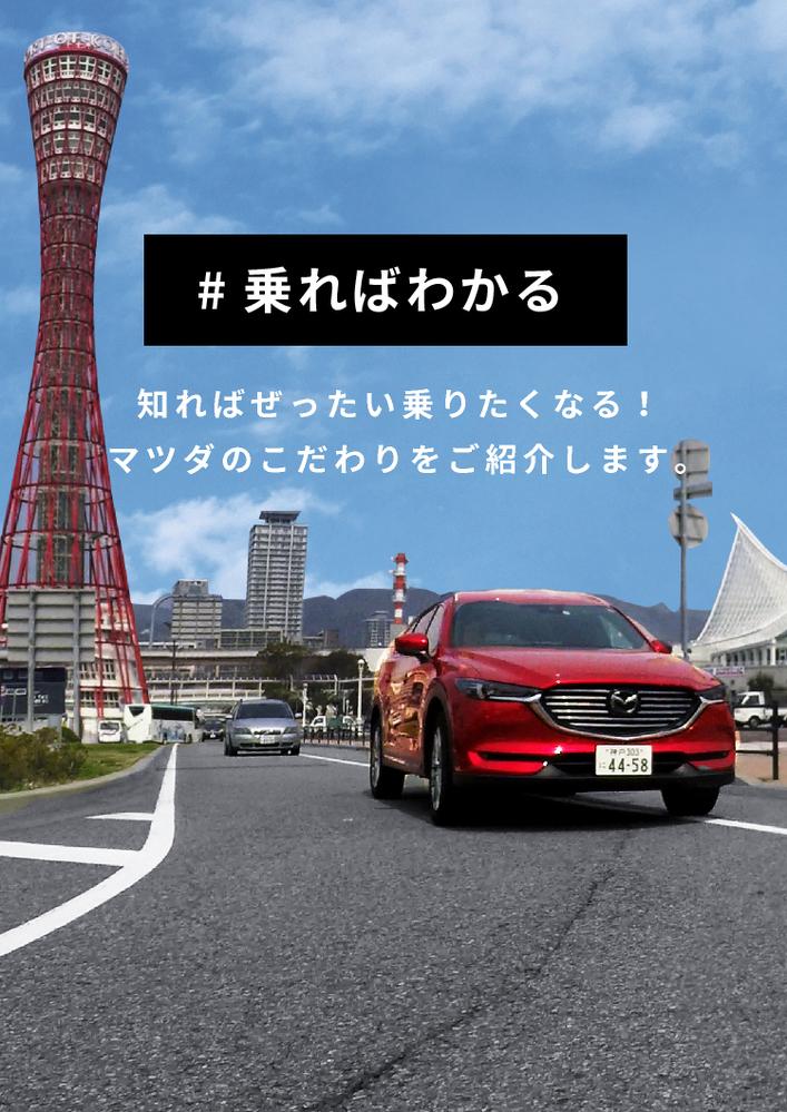 兵庫県の神戸にあると思うんですが、左側に写ってるこの赤い塔?は何ですか?