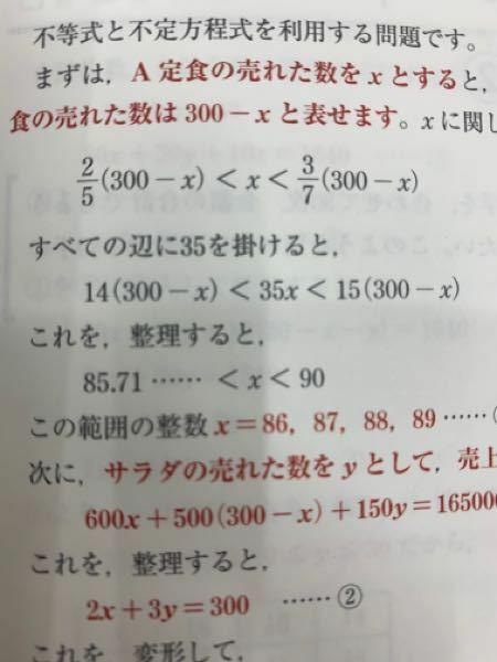 真ん中にある全ての辺に35をかけて、これを整理すると 85.71...<x<90になるところがわかりません。 わかる方途中段階の説明をお願いします(>_<)