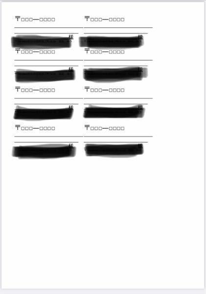 至急、教えてください。 パソコンのWordで宛名の表を作り、LINEに送り自宅プリンターで印刷したいと考えております。 LINEに送れたのですが、印刷の際に画像のように縮小されてしまいます。 A4の印刷をしたいです。 WordではサイズがA4になっているのですが、印刷の際に変更できるのでしょうか? A4に6個作って印刷したいです。 ご回答、宜しくお願いします。