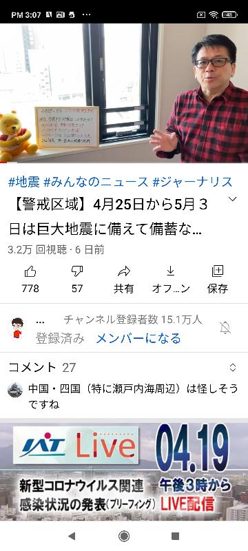 巨大地震が4月25日から5月3日の間に日本で起こると予言してます。これは当たるんですか?