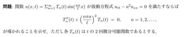 偏微分方程式の授業で、波動方程式を変数分離で解く単元にさしかかっております。 添付画像の問題がどうしても解けません。どなたかご教授よろしくお願いします。 #波動方程式 #変数分離法