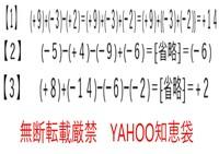 数学の質問です。  次の式を加法だけの式に直して、計算しなさい。 ⁅省略の部分の式が必要な方は、返信してください。⁆