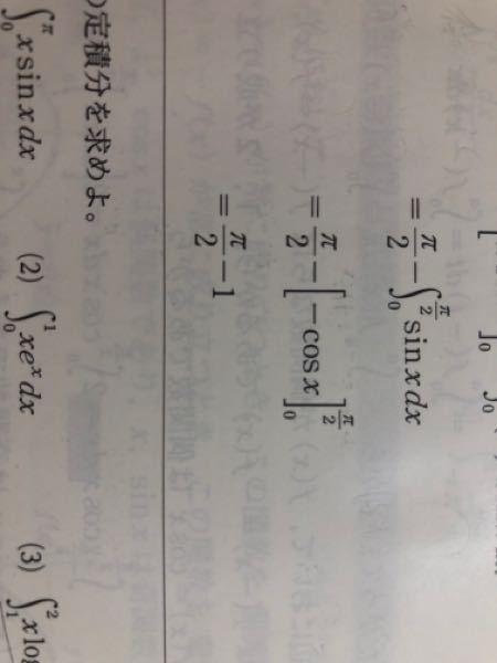 数III 積分 [ ]を計算すると1にならないのですが、どなたか途中計算をお願いします。