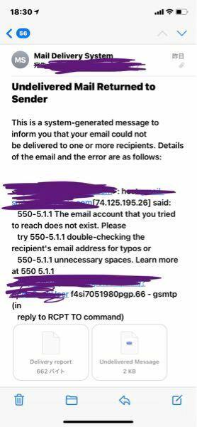 この、メールはなんなんでしょうか?