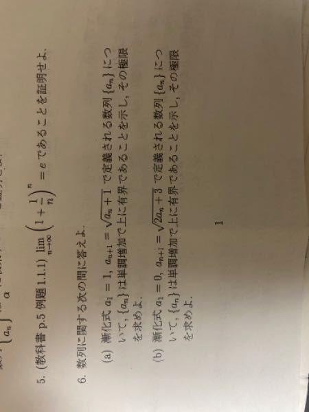 この(a)と(b)、帰納法を使えばいいのでしょうか?どちらか一つでもいいので回答くださる方お願いします。