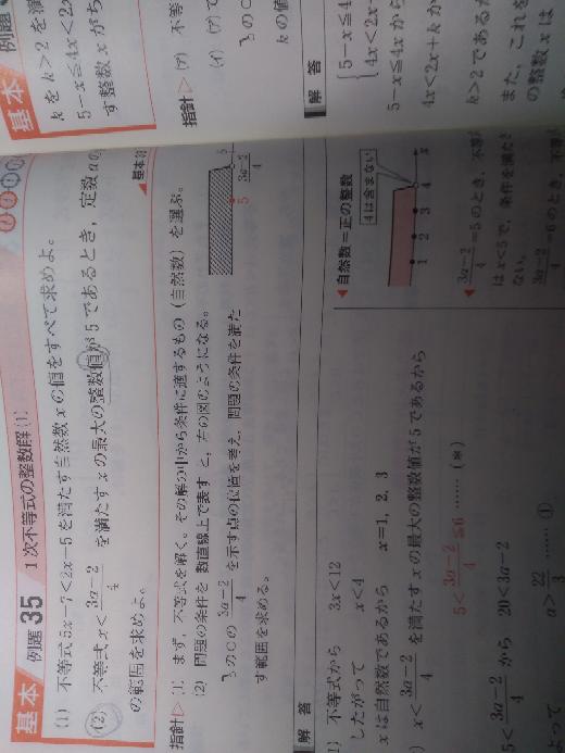 青チャート例題35の(2)です。この問題の答えは22/3<a≦26/3です。xの最大値が5なのだからa≦26/3ではないのですか?共通範囲を求めるのは何故ですか?教えていただきたいです(-人-)
