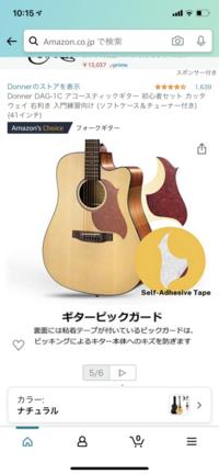 ギターを始めようと思うのですが、Donner DAG 1Cという初心者セットの付いているギターは良いのでしょうか? 初心者におすすめのギターを教えていただきたいです。