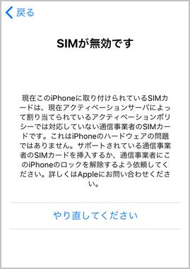 無知ですみません。 SoftBank版iPhone5をメルカリで購入して、 使おうとしたのですが、別のAndroid(回線契約あり)のsoftbankのsimカードを入れると、アクティベーションが必要です。と表示が出てきて、添付画像のように simが無効ですとの表記が出てきてしまいます。 この場合はどうしたらいいでしょうか? 機械音痴なので詳しく教えて頂けたら助かります。