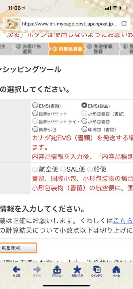 日本から韓国にApple Watchを送りたいのですが、関税が受け取り人にかかるので関税元払いができるUGXで荷物を届けようと思います。 しかし、日本郵便のマイページで送状を作成しようとしても、UGXの選択がありませんでした。 UGX では韓国に荷物を送らことができないのでしょうか。