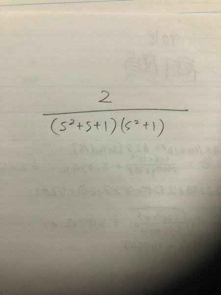 2/(s^2+s+1)(s^2+1) この逆ラプラス変換のやり方を教えて頂きたいです。