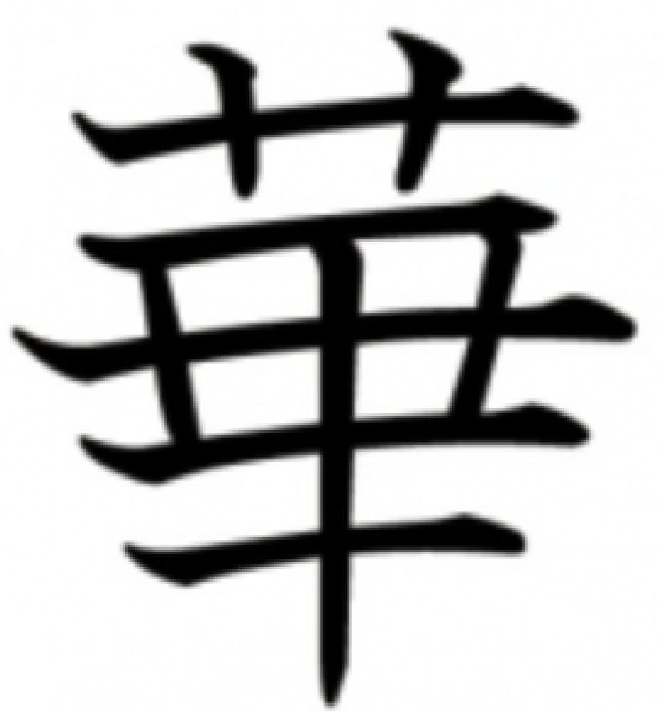 画像のフォントを探しています。 「華」という漢字が画像のような感じになるフォントをご存知でしたら教えてください。 よろしくお願いいたします。